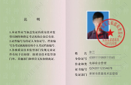 白底彩照_质监局-特种设备作业人员证